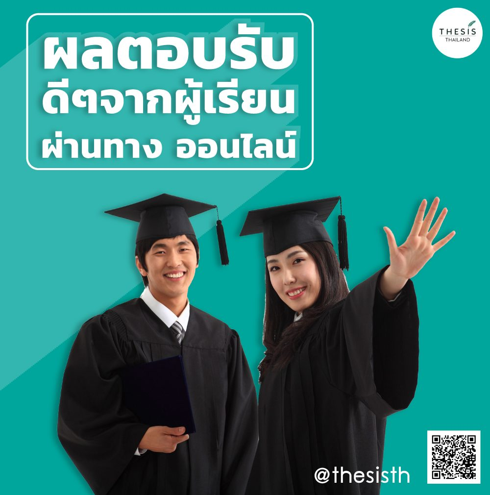 Thesisthailand.co.th
